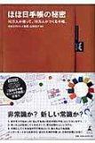 ほぼ日手帳2006