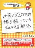 最近読んだ本-「外貨で月20万円稼ぎ続けている私の連勝法」