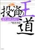 最近読んだ本〜投資の王道 実践編 [通貨証拠金取引]