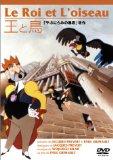 「王と鳥」が、大阪にやってくる