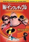 Mr.インクレディブル DVD 発売