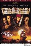 今日の DVD〜パイレーツ・オブ・カリビアン 呪われた海賊たち コレクターズ・エディション