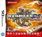 麻雀格闘倶楽部DS