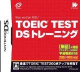 ニンテンドー DS で TOEIC のトレーニング