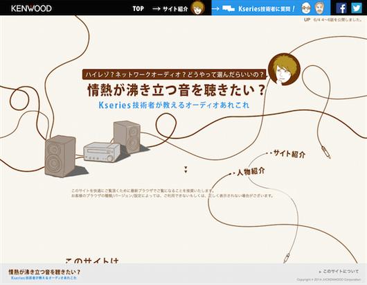 [CS] JVCケンウッドがハイレゾを解説する特設サイト