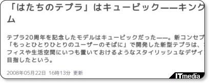 キングジムから MacOSX 対応「テプラ」発表
