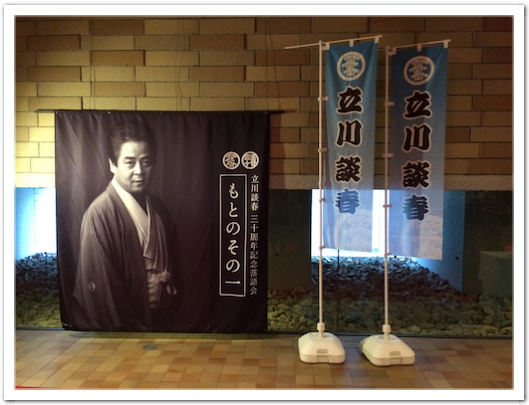 [CS] 立川談春 三十周年記念独演会「もとのその一」