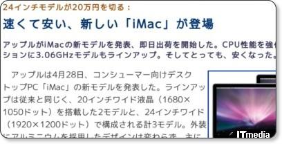 新 iMac 登場