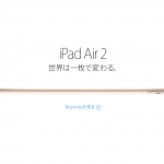 [CS] iPad Air 2 を発注