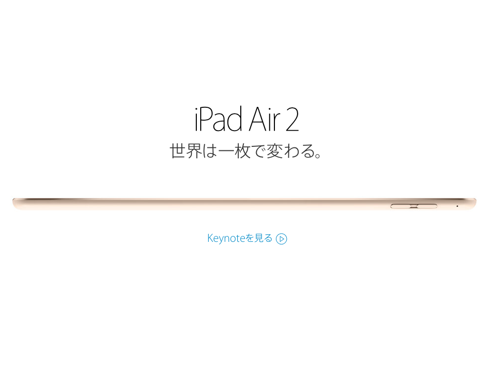 [CS] iPad Air 2 到着