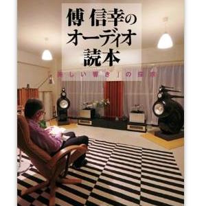 [CS] 「傅 信幸のオーディオ読本」読了