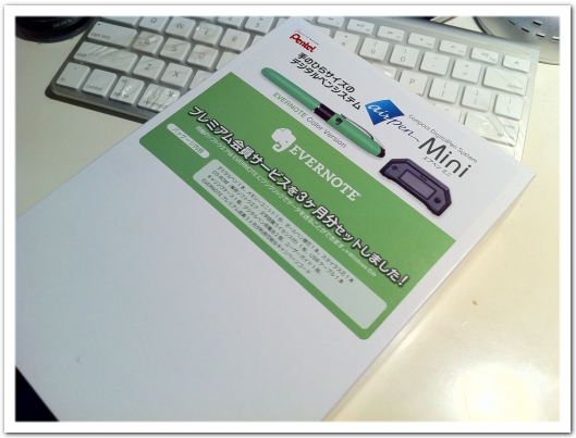 デジタルペン「airpenMini EVERNOTE Color Version」を購入