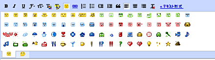 Gmail の絵文字