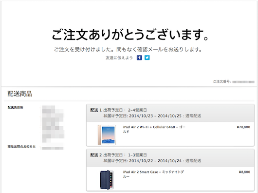 iPad Air 2 Wi-Fi + Cellular 64GB - ゴールド購入