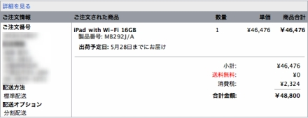 iPad 16GB receipt