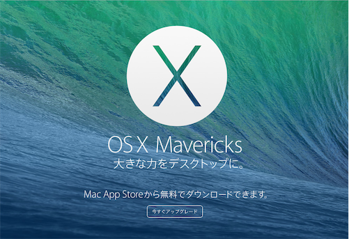 Mac OS X Mavericks
