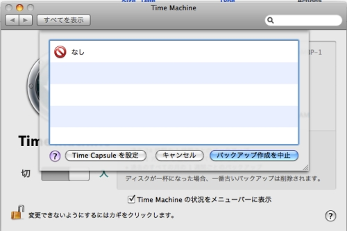 Time Machine 環境設定