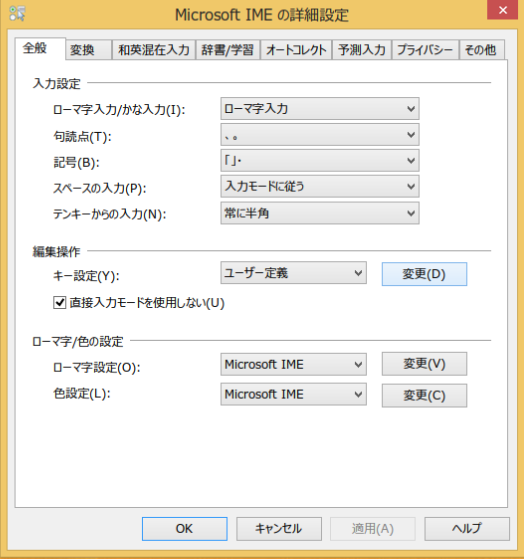 Windows IME 設定