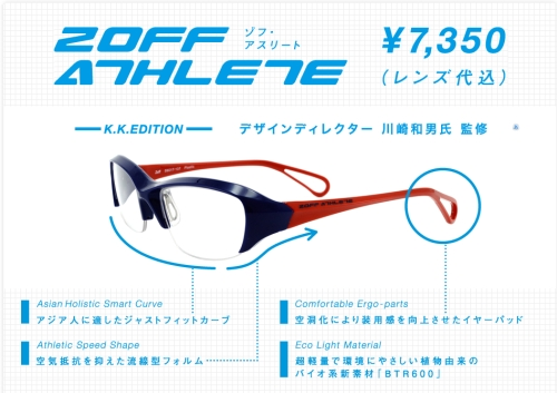 ZOFF ATHLETE